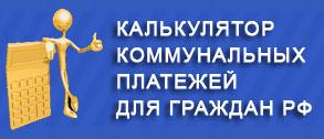 Калькулятор тарифов ЖКХ для регионов России