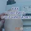 Как поверить газовый счетчик?