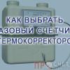 Газовый счетчик с термокорректором: как выбрать