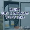 Ящик для газового счетчика: виды, функции, монтаж