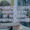 Россиян могут освободить от обязательной поверки счетчиков воды