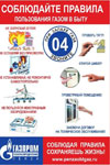 pravila-polzovaniya-gazom-v-bytu