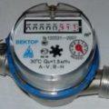Счетчик холодной воды Вектор Х15, водосчетчик Вектор Х15