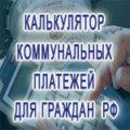 Калькулятор платежей на коммунальные услуги в Чувашской республики