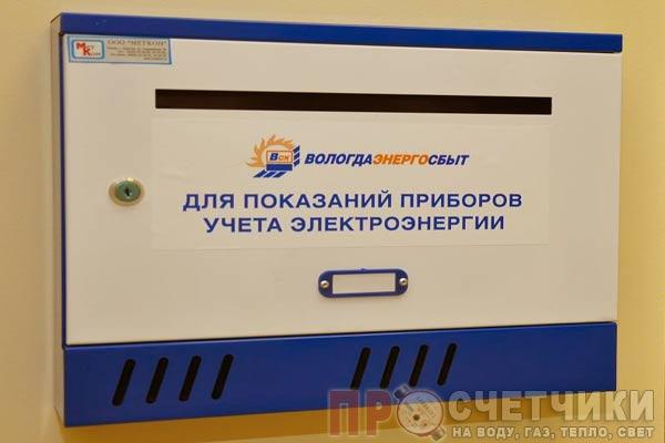 Передача показаний электроэнергии через абонентский ящик