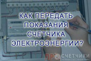 kak-peredat-pokazaniya-schetchika-elektroenergii