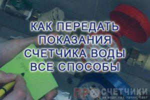 kak-peredat-pokazaniya-schetchika-vody