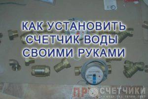 kak-ustanovit-schetchik-vody