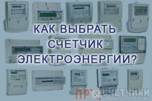 kak-vybrat-schetchik-elektroenergii