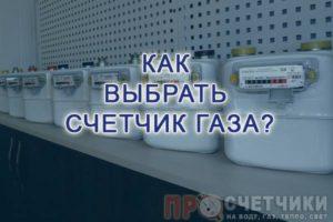 kak-vybrat-schetchik-na-gaz