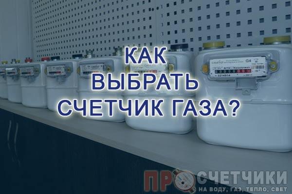 Как выбрать счетчик на газ?