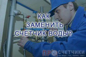 kak-zamenit-schetchik-vody