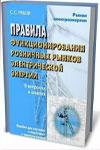 ob-utverzhdenii-pravil-rynkov-elektrenergii
