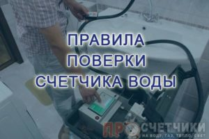 pravila-poverki-schetchikov-vody