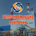 Теплоснабжающие организации Краснодарском крае — адреса и телефоны