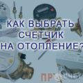 kak-vybrat-schetchik-na-otoplenie