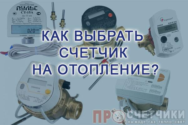 Как выбрать счетчик на отопление?