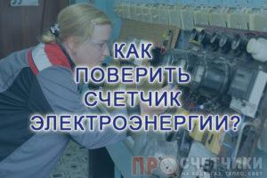 kak-poverit-schetchik-elektroenergii