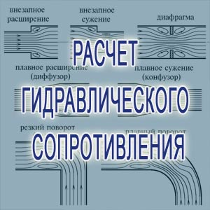 raschet-gidravlicheskogo-soprotivleniya