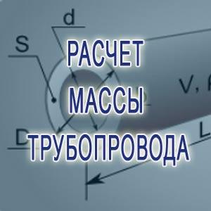 raschet-massy-truboprovoda
