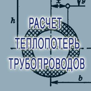 raschet-teplopoter-truboprovodov