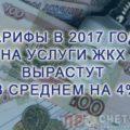 Тарифы на услуги ЖКХ в 2017 году могут вырасти в среднем на 4-5%