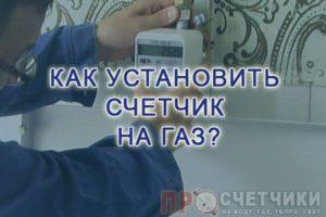 kak-ustanovit-schetchik-na-gaz