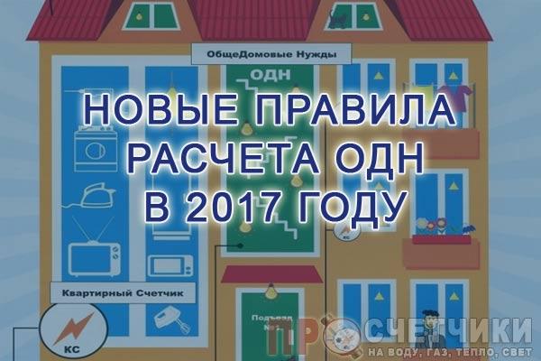 novye-pravila-oplaty-obshhedomovyx-nuzhd