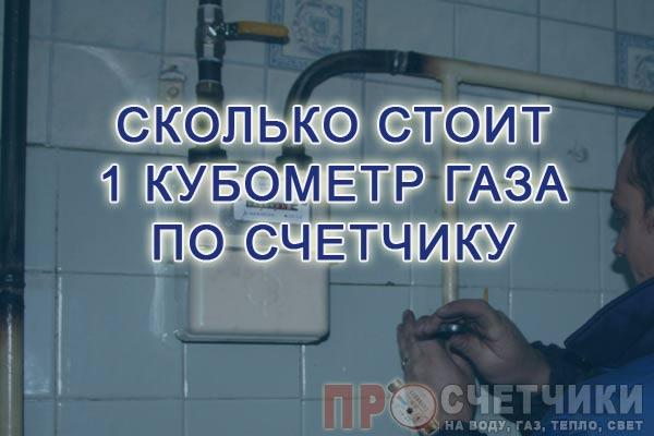 Установка счетчиков газа в московской области