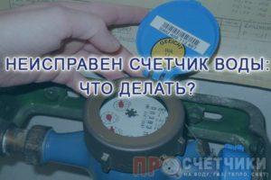 chto-delat-esli-ne-krutitsya-schetchik-vody-1