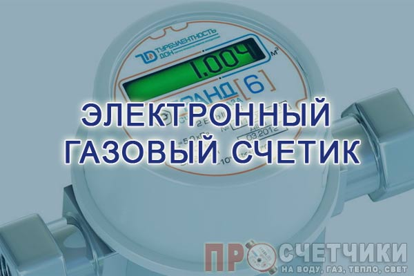 Электронный газовый счетчик - преимущества и принцип работы