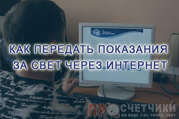 Как передать показания за свет через интернет по лицевому счету