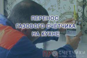 kak-perenesti-gazovyj-schetchik-na-kuxne-1