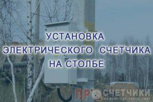 kak-ustanovit-schetchik-elektroenergii-na-stolbe-2