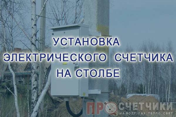 Установка электрического счетчика на уличном столбе