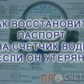 kak-vosstanovit-pasport-na-schetchik-vody
