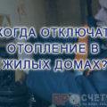 kogda-otklyuchat-otoplenie-v-zhilyx-domax