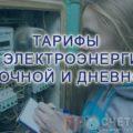nochnoj-i-dnevnoj-tarify-elektroenergii-1