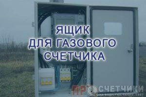 yashhik-dlya-gazovogo-schetchika-1