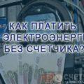 kak-platit-za-elektroenergiyu-bez-schetchika-1