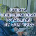 oplata-obshhedomovyx-rasxodov-po-schetchiku-1