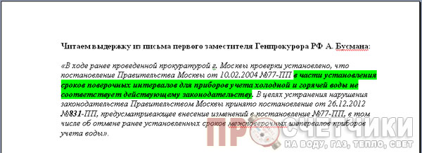 Выдержка из письма первого заместителя Генпрокурора РФ А. Бусмана