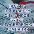 platit-za-poverku-schetchikov-dolzhny-energosberegayushhie-kompanii-1