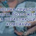 poverka-priborov-ucheta-vozlozhena-na-upravlyayushhie-kompanii