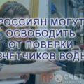 rossiyan-mogut-osvobodit-ot-poverki-vody