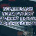 vladelcam-elektroplit-otmenyat-lgoty-na-elektrichestvo