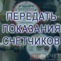 Передать показания счетчиков города Урюпинск