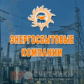 Энергосбытовые организации Екатеринбург