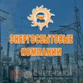Энергосбытовые организации Колпино