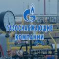 Газоснабжающие организации Заречный